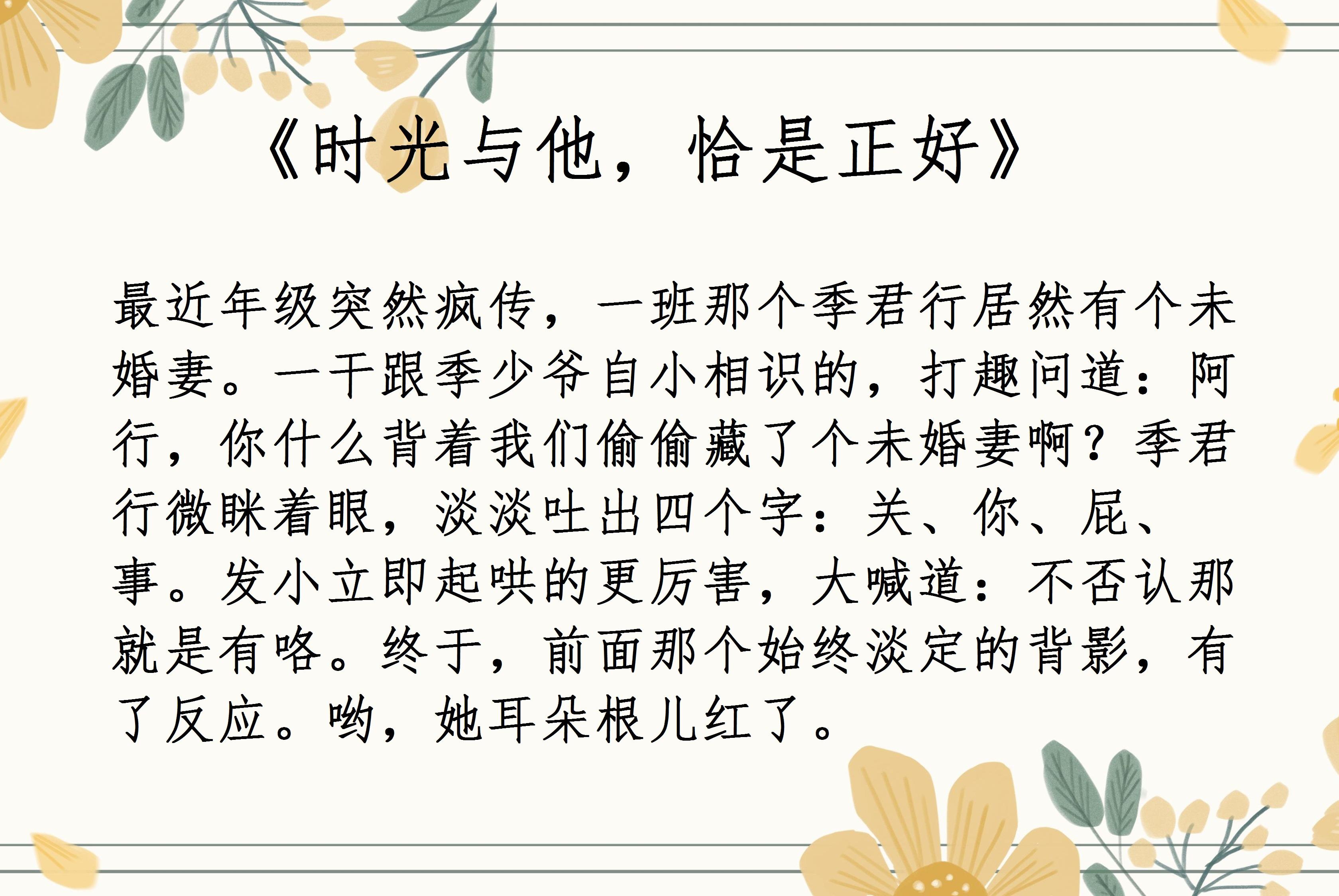 蒋牧童4本小说,新文《全世界都想要的他,属于我》男主甜度爆表