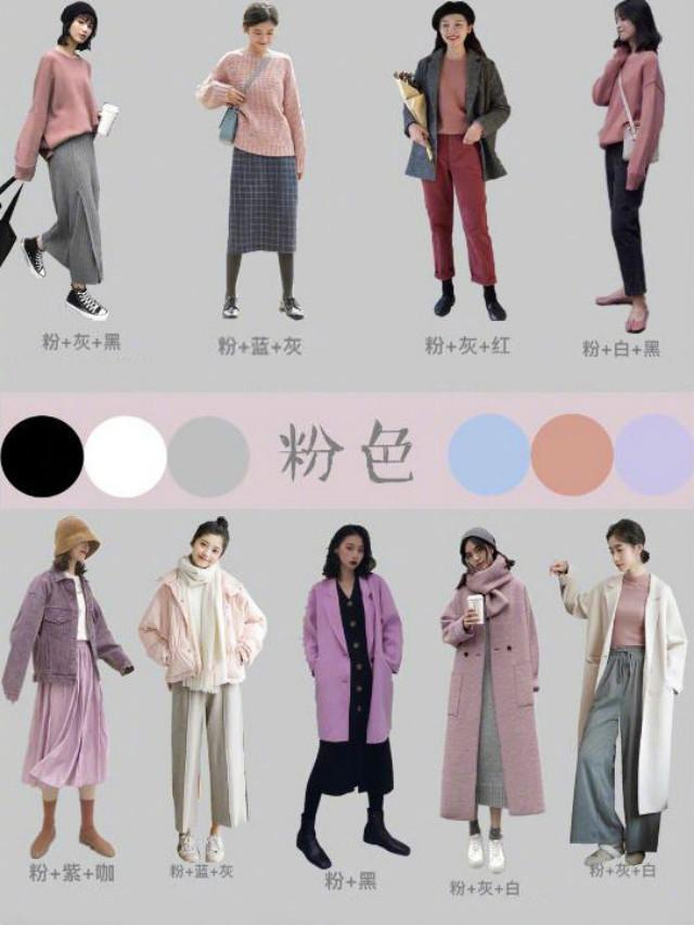 穿衣服如何搭配颜色?学会颜色穿搭技巧,提升衣品更显气质