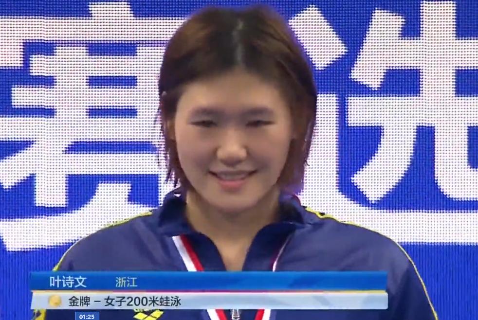奥运冠军叶诗文复出半年夺2金:去清华读书后发现,还是游泳更幸福