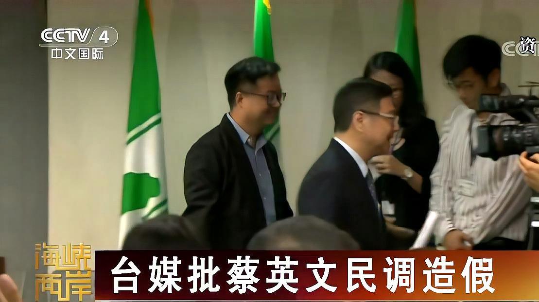 台媒批蔡英文民调造假