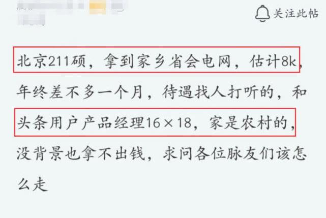 北京211研究生放弃20万高薪,选择电网上班,工资让人没想到
