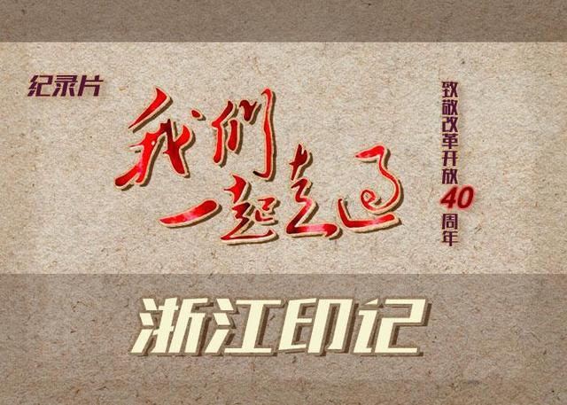 《我们一起走过》浙江印记(3)步鑫生章华妹们的拼博史