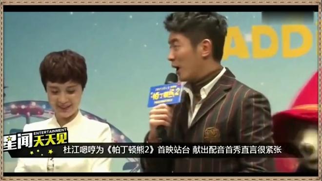 杜江嗯哼出席《帕丁顿熊2》首映礼 首秀配音 直言很紧张