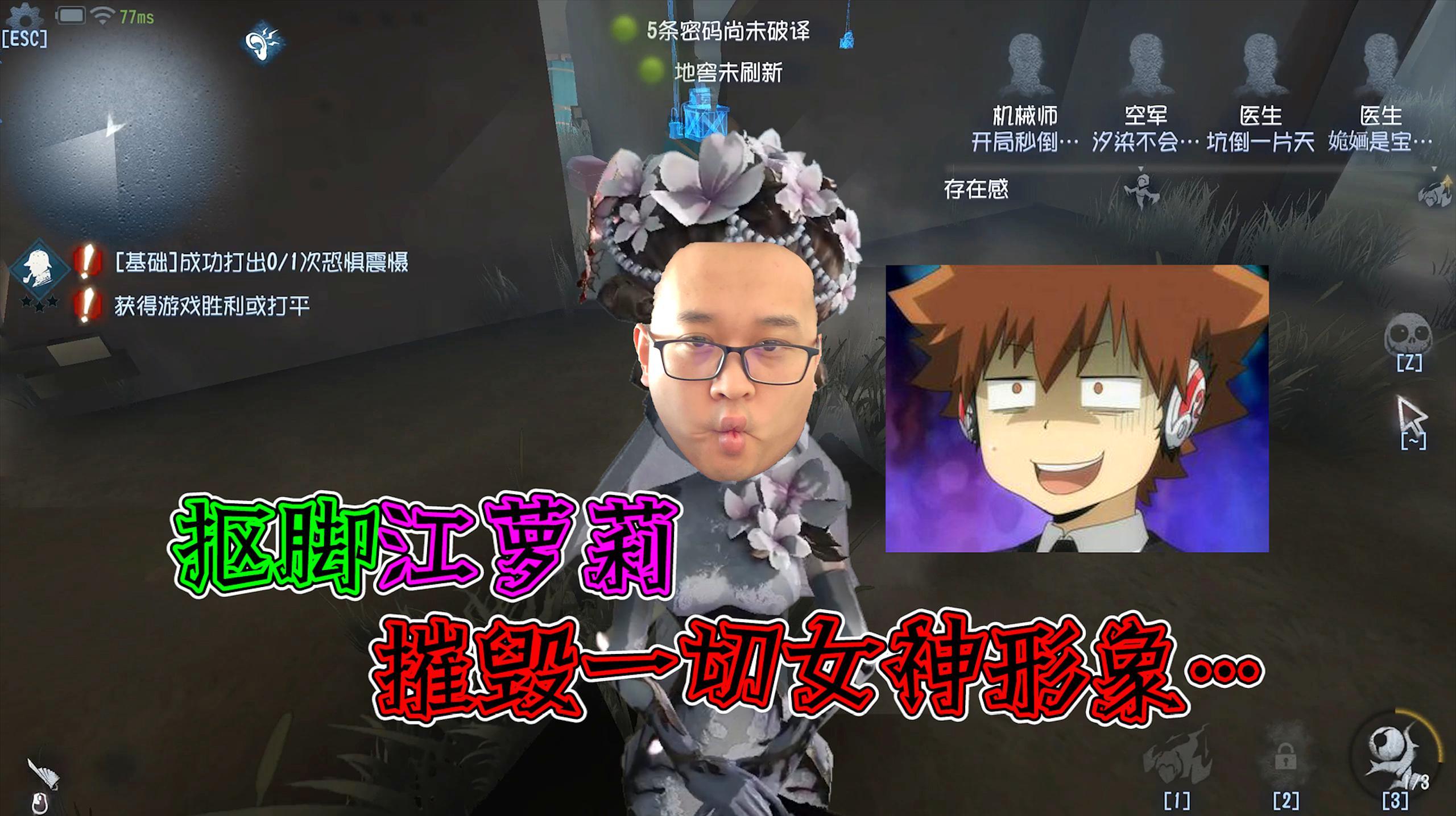 第五人格:正经的江叔摧毁我女神形象!必须让他报销飞机票!