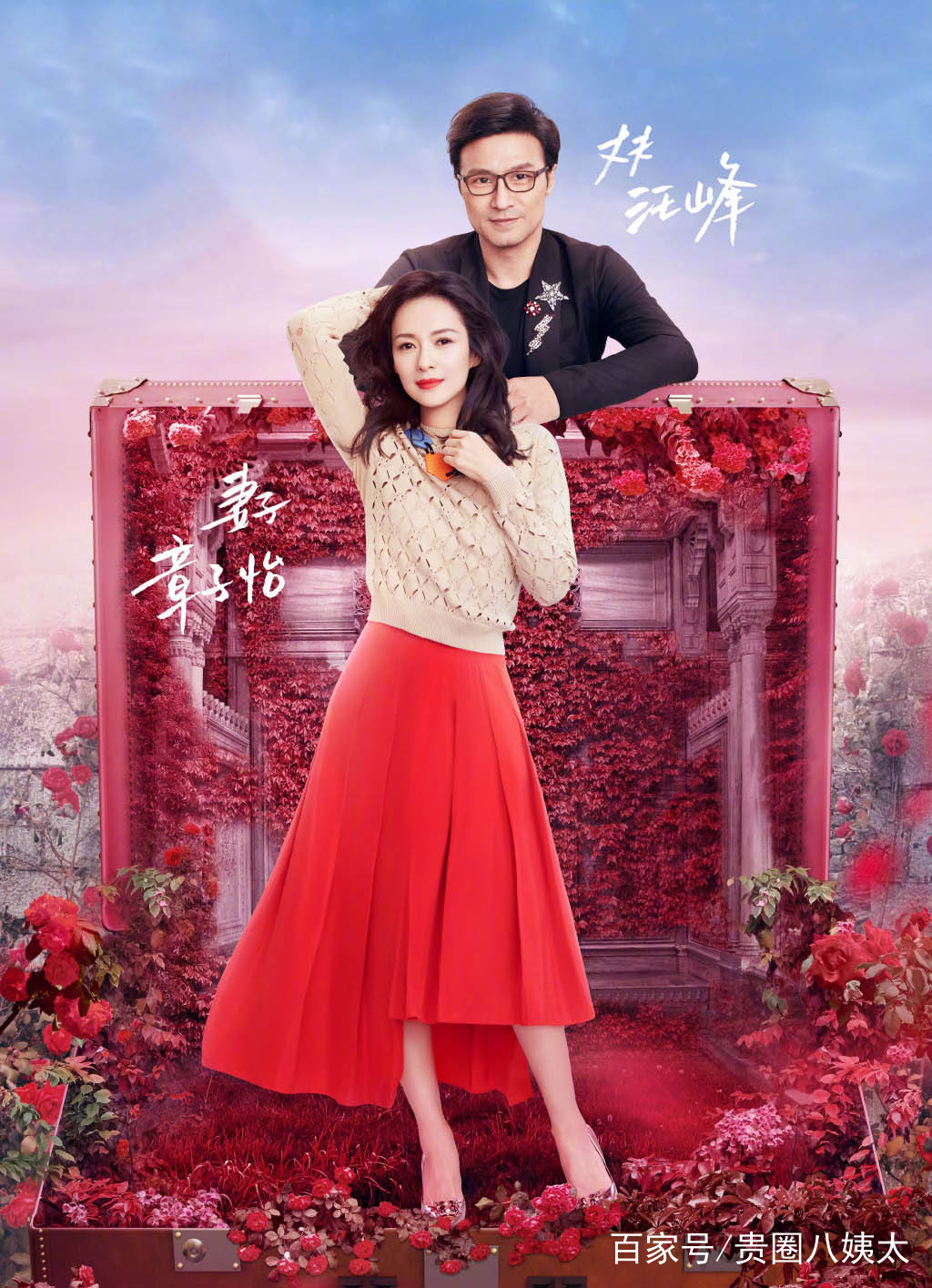 """和汪峰两人的爱情能够天长地久,在未来的生活中章子怡能够更加有""""妻子"""