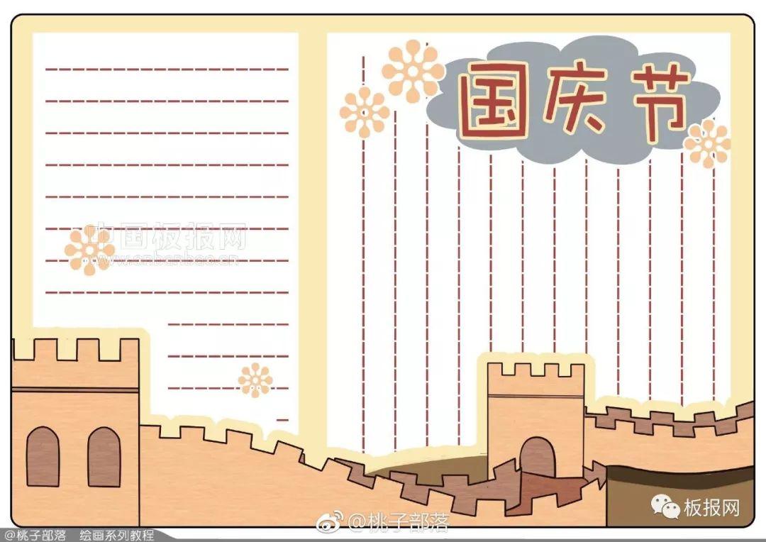 超级漂亮的国庆节手抄报,共庆祖国生日