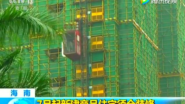 海南 7月起新建商品住宅须全装修