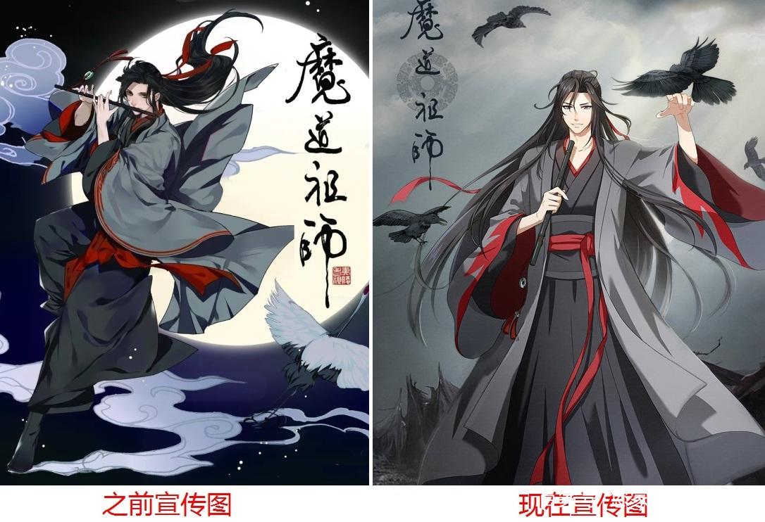 """魏婴是以""""夷陵老祖""""首先出场的,以乱葬岗为背景的宣传图中,黑鸦环绕"""