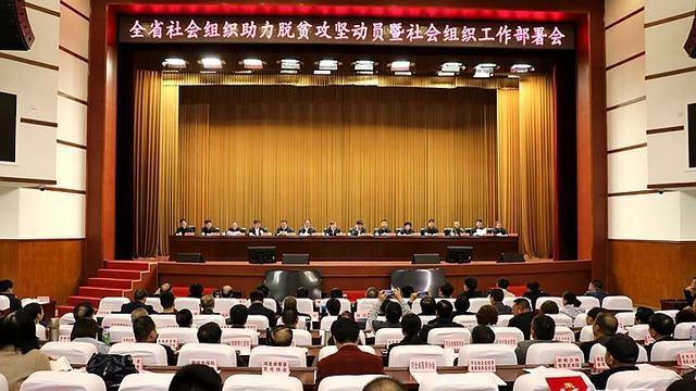 河北全省召开社会组织助力脱贫攻坚动员暨社会组织工作部署会