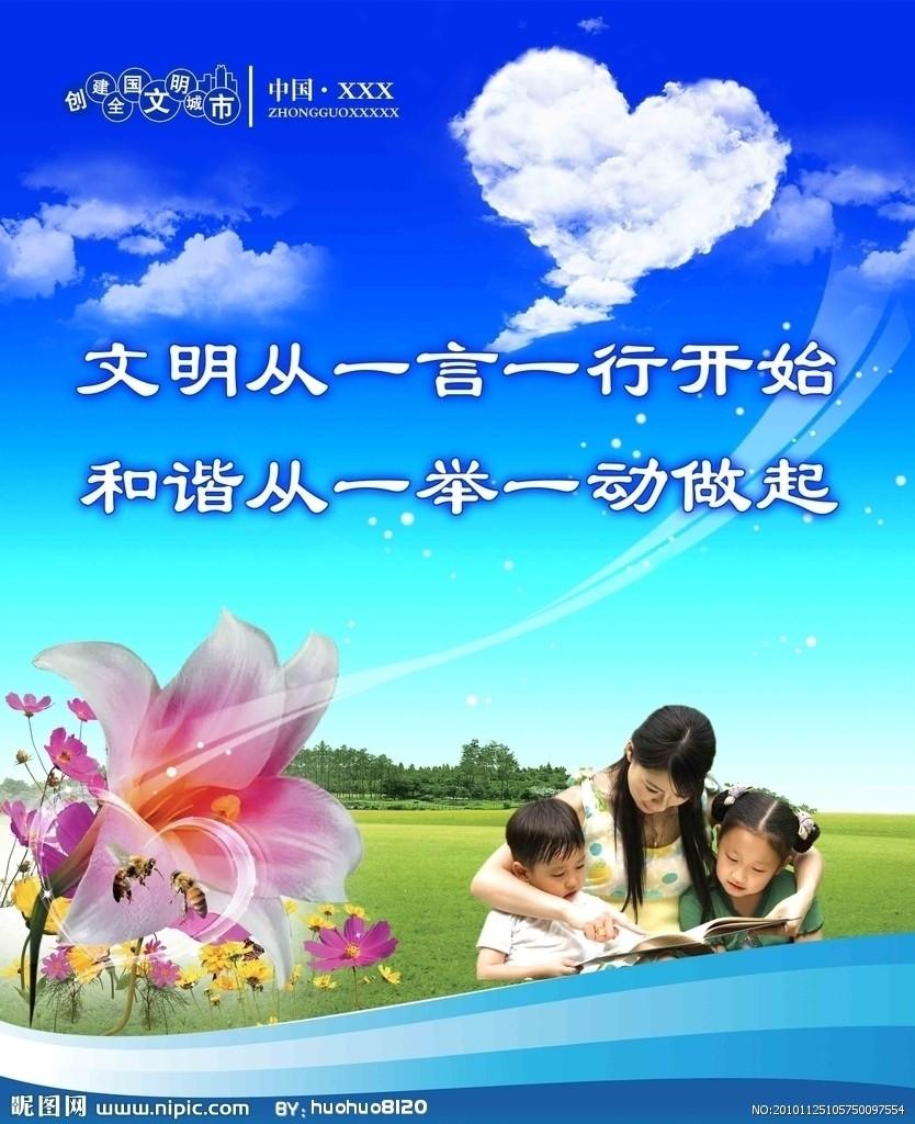 文明_写作教学:与规则,礼貌,礼仪,素养,文明等有关的话题