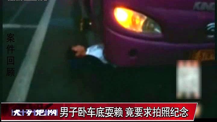 男子喝醉酒与人发生矛盾,躺在车底耍无赖,竟还要求拍照留念