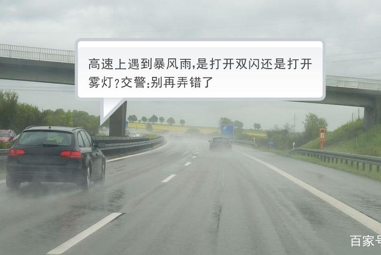 高速上遇到暴风雨,是打开双闪还是打开雾灯?交警:别再弄错了