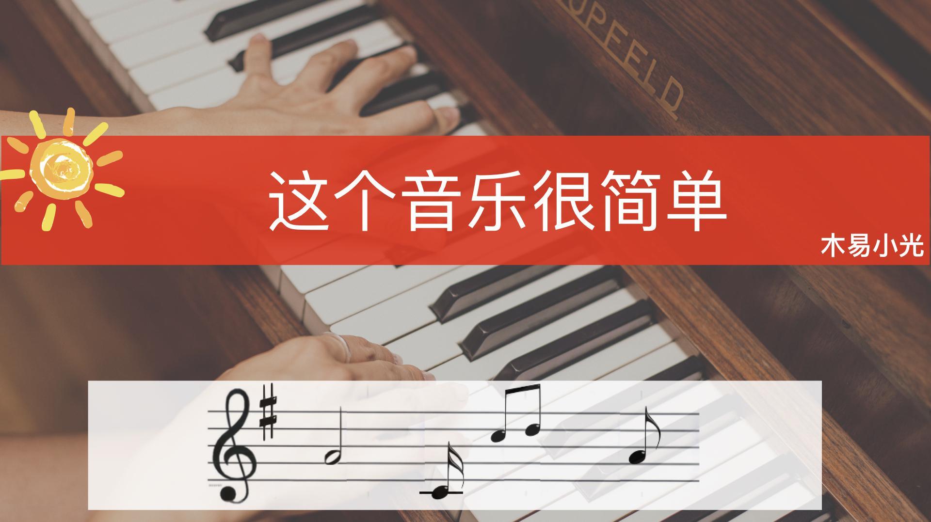 音乐基础教学,什么是拍子和拍号?