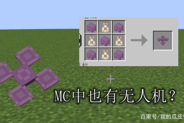 我的世界:MC中也有无人机?这个模组让你的MC世界变得更先进