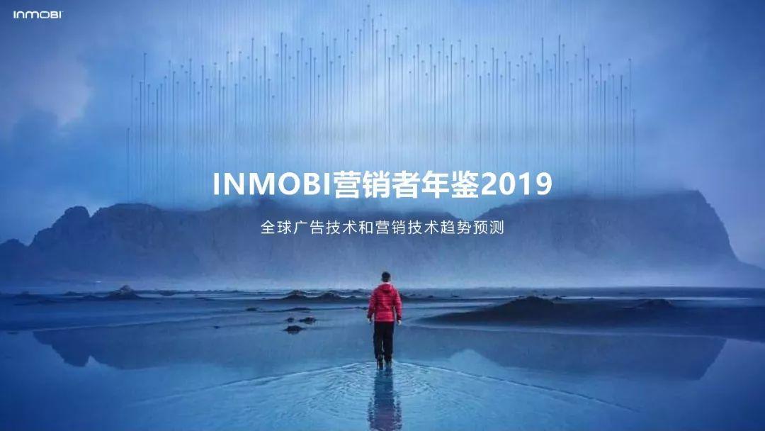 2019《营销者年鉴》| InMobi发布