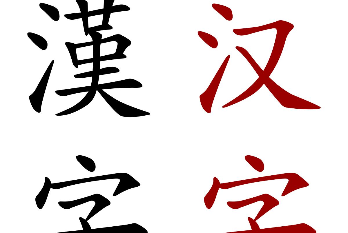 汉字的魅力,包括美国在内,多国在战机上写下汉字激励士兵