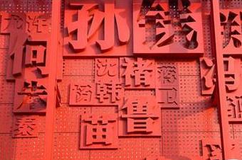 中国稀有好听的姓氏_中国最美的\
