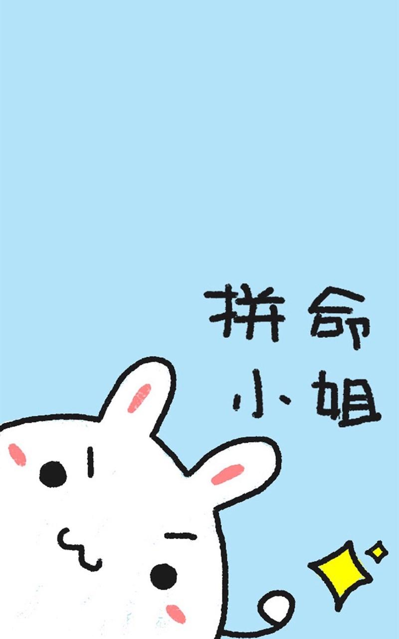 励志卡通兔子文字手机桌面图片,分辨率800x1280