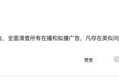 广电总局官宣 禁播非法集资类广告