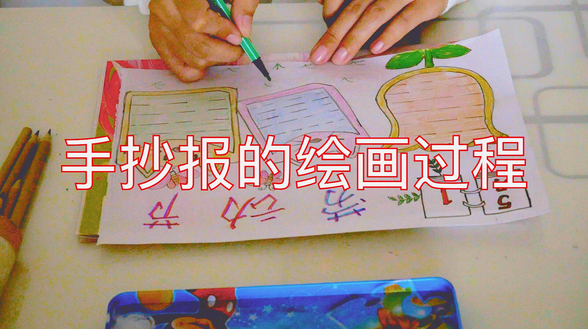 小学生五一劳动节手抄报的绘画过程图片