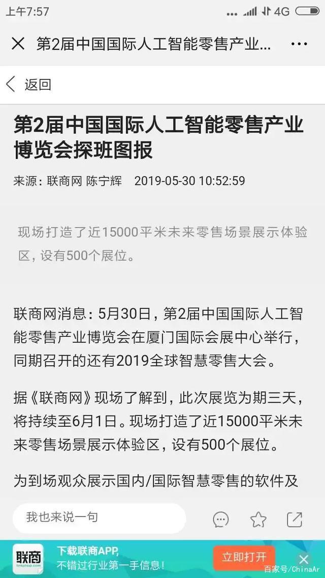 3天3万+专业观众!第2届中国国际人工智能零售展完美落幕 ar娱乐_打造AR产业周边娱乐信息项目 第20张