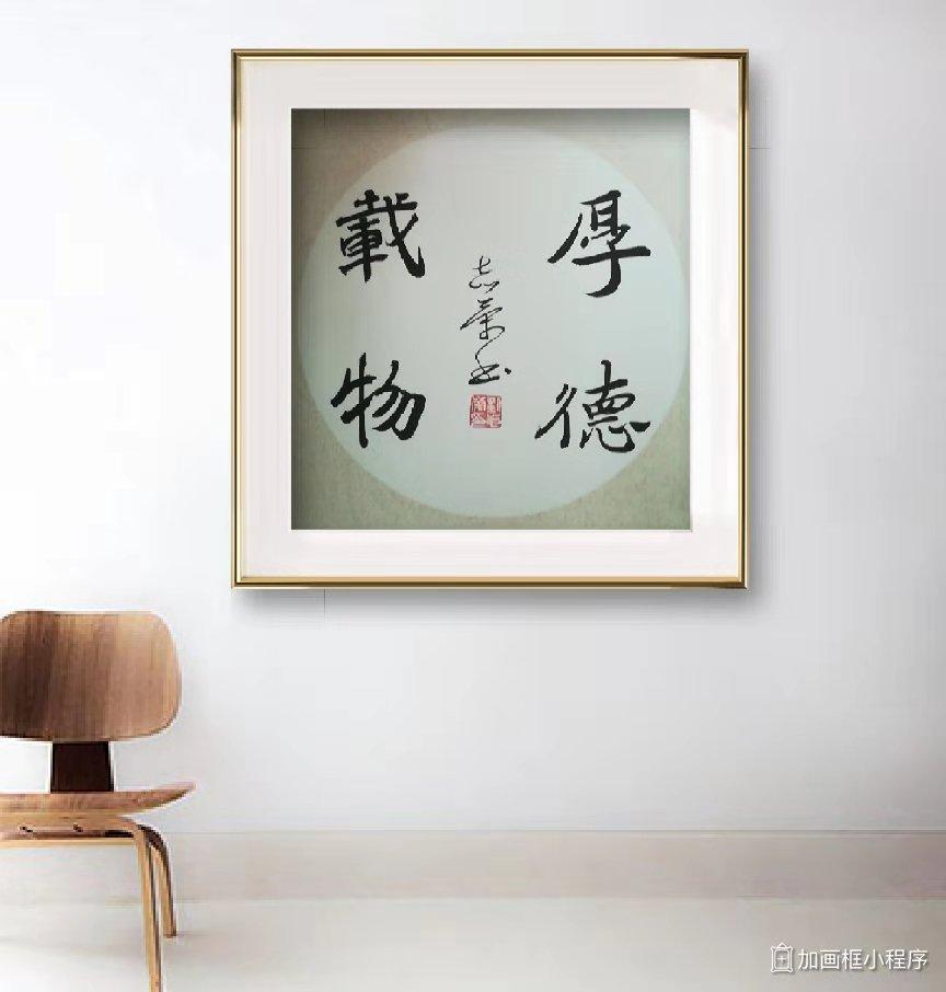 真跡名家劉志榮作品欣賞:遒勁自然,剛柔相濟