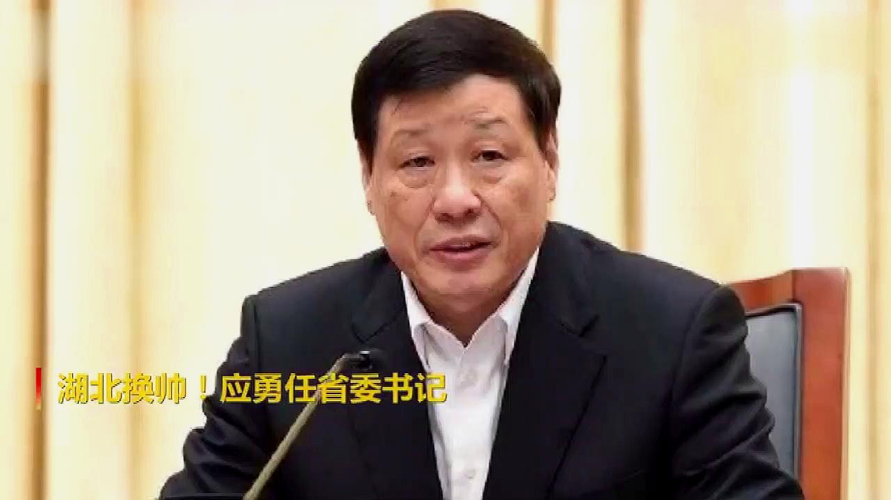 湖北新任省委书记应勇到底是谁,看这里,一目了然!