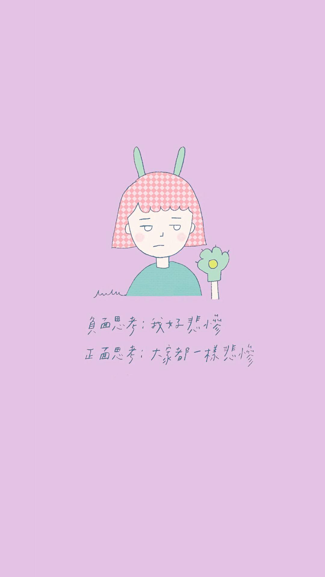 可爱卡通少女文字高清手机壁纸,分辨率1080x1920