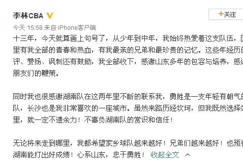 官宣!山东男篮31岁老将正式离队 五名球员已经确定下赛季回归