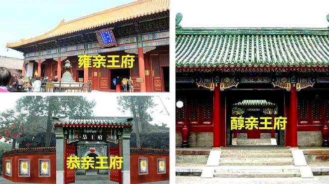 读懂清朝276年历史,只需要看这三座王爷府就可以了!