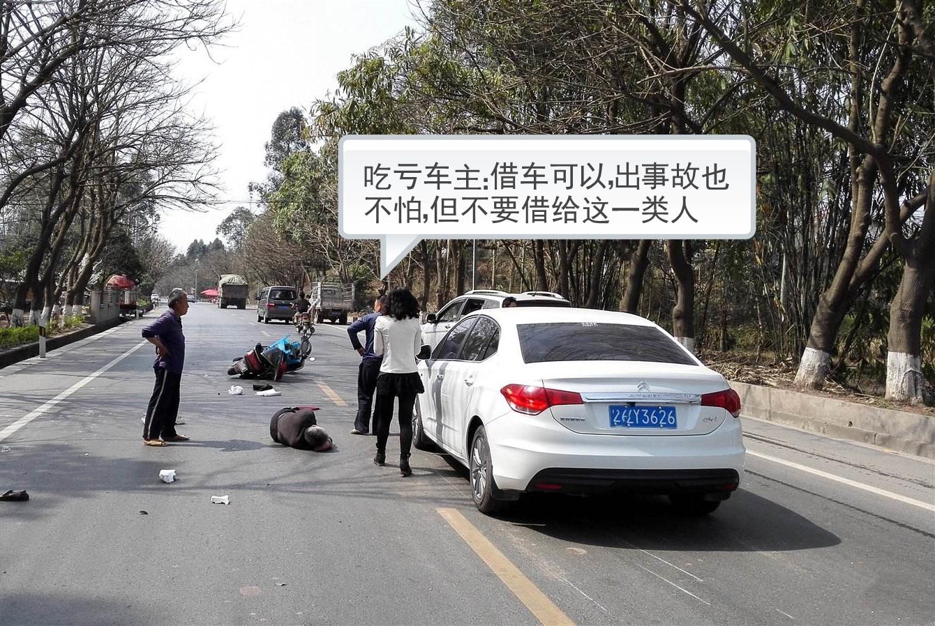 吃亏车主:借车可以,出事故也不怕,但不要借给这一类人