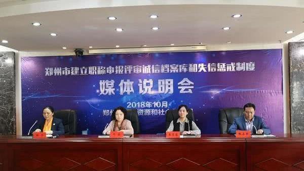 郑州市出台新政:单位和个人评职称时造假将被纳入失信黑名单