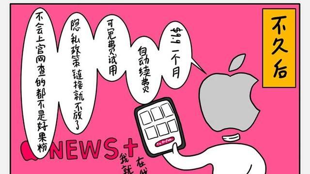 科技图鉴 | 苹果的双重标准