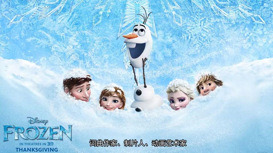 冰雪奇緣出短片的意義,冰雪奇緣表達什么主題及思想內涵