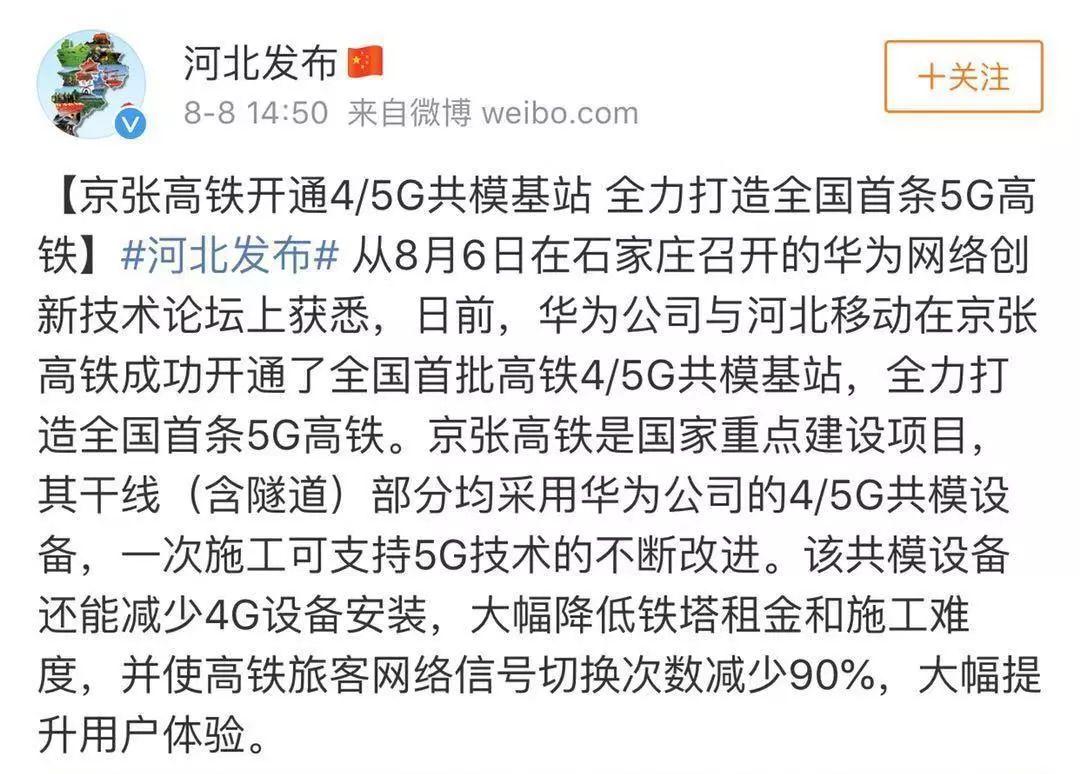 京张高铁开通4G/5G共模基站,将全力打造全国首条5G高铁