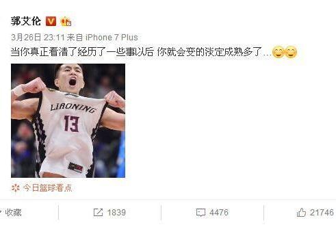 狂砍46分辽篮获胜 赛后郭艾伦社交媒体发声,NBA巨星为其留言点赞