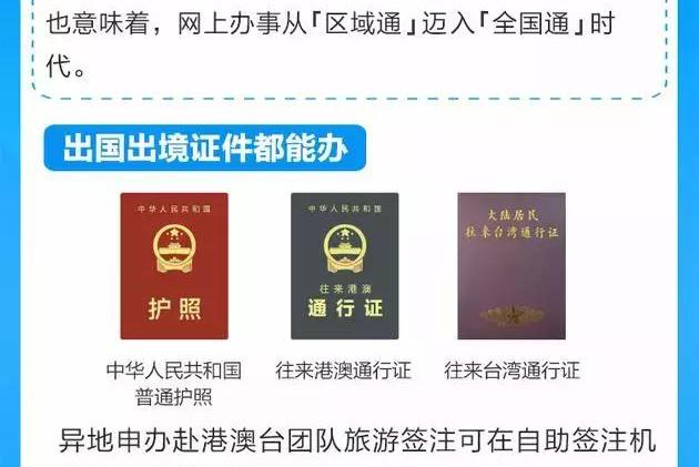 支付宝预约出入境证件全国通办,微信上线物流助手接口功能