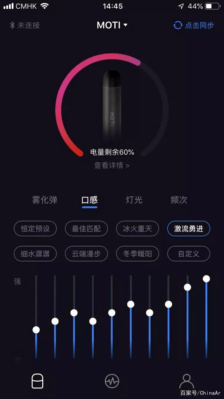 """""""新一代智能电子烟MOTI S""""谍照曝光 很shape!"""