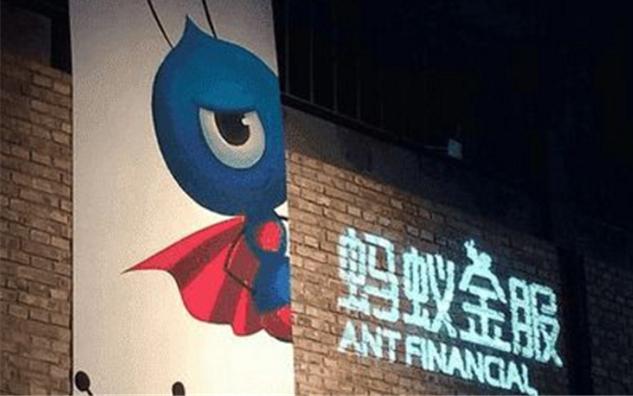 蚂蚁金服估值达上万亿,却不属于阿里巴巴?网友:为马云点赞!