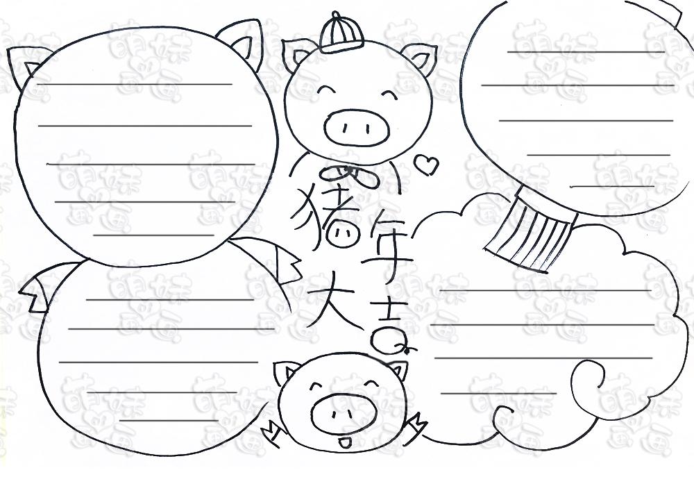 关于猪年春节的手抄报