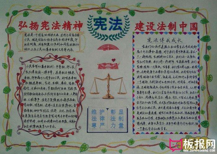 简单又漂亮的宪法手抄报图片大全,学宪法讲宪法手抄报