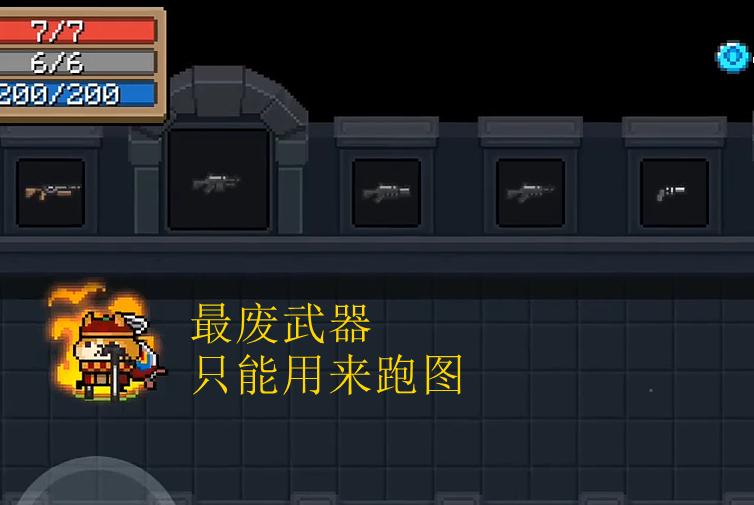 元气骑士:这5把武器大佬也难以驾驭,最后1把给怪物挠痒都难