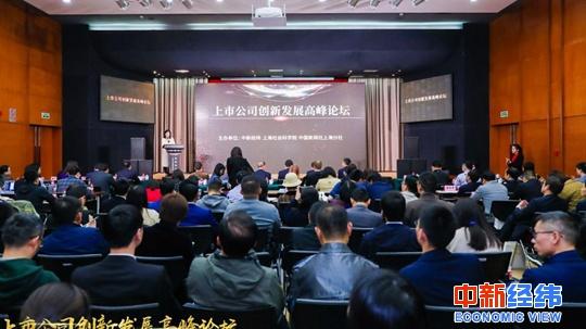 专家学者聚首上海共论上市公司成功发展之道