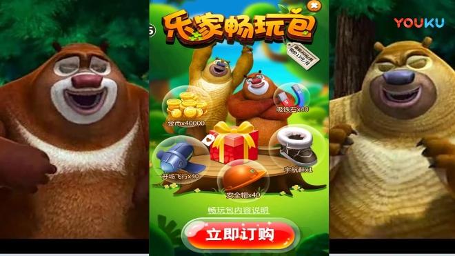 熊出没之熊熊乐园2 熊大快跑 EP3 对战模式|卤肉小游戏