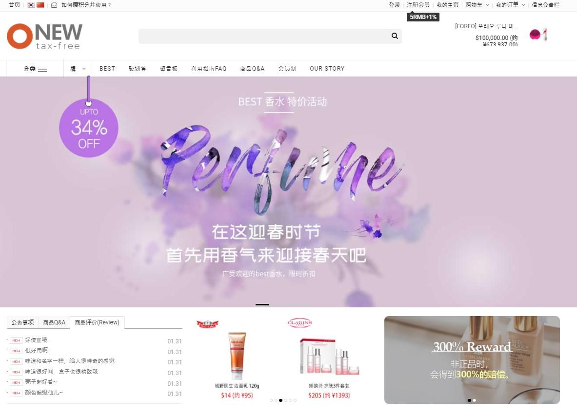 在哪儿能买到正品化妆品 海淘大咖推荐两大平台!