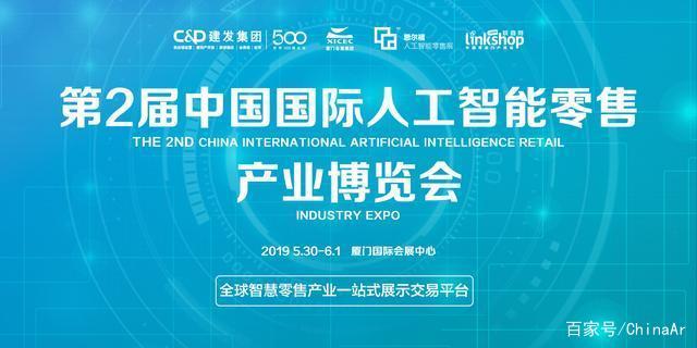 微软携最新AI技术,亮相第2届中国国际人工智能零售展! ar娱乐_打造AR产业周边娱乐信息项目 第5张