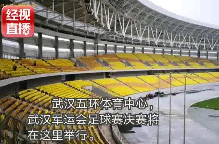 武汉军运会足球赛场是啥样?记者带您去看馆