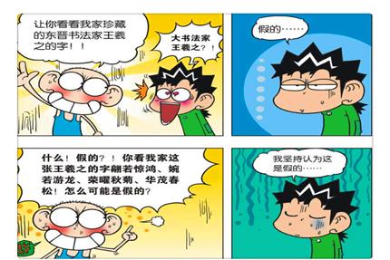 """搞笑漫画:呆家珍藏""""东晋名家""""王羲之真迹!防烟鼻塞用鞭炮?"""