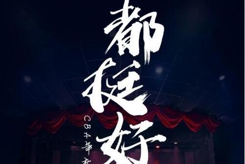 MVP大战第二场即将打响,福建男篮官方发布最新海报:都挺好