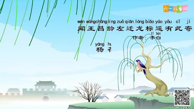 嘟拉古诗 第175集 闻王昌龄左迁龙标遥有此寄